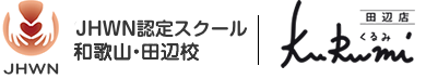 JHWN認定校|和歌山田辺校